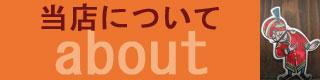 石垣島のカフェ&カレー「トラベラーズカフェ朔」の当店についてバナー