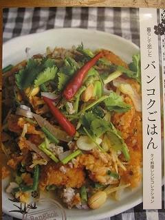 石垣島のカフェ&カレー「トラベラーズカフェ朔」の「バンコクごはん」