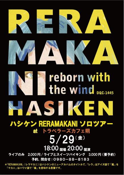 ハシケン2015ライブ