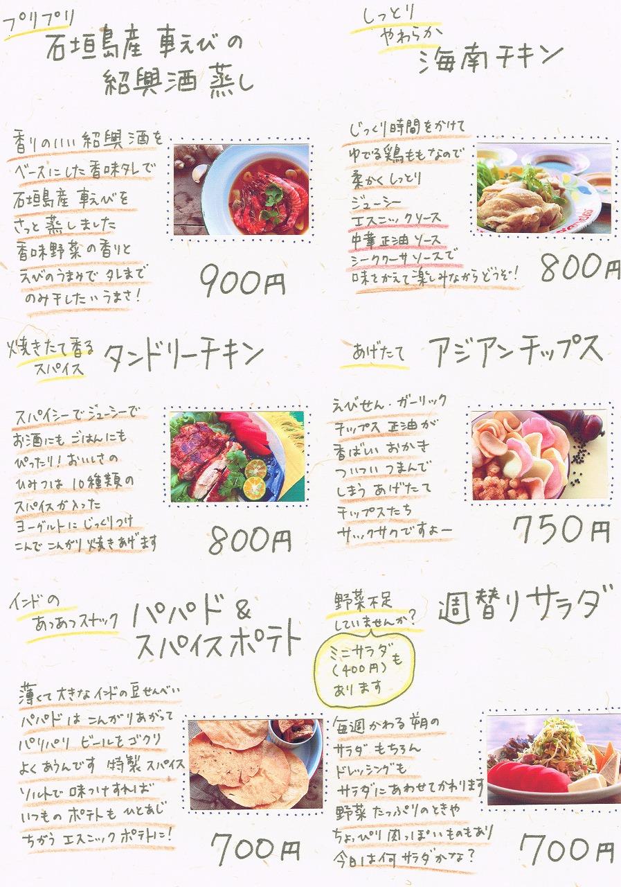 ディナーメニュー2/6