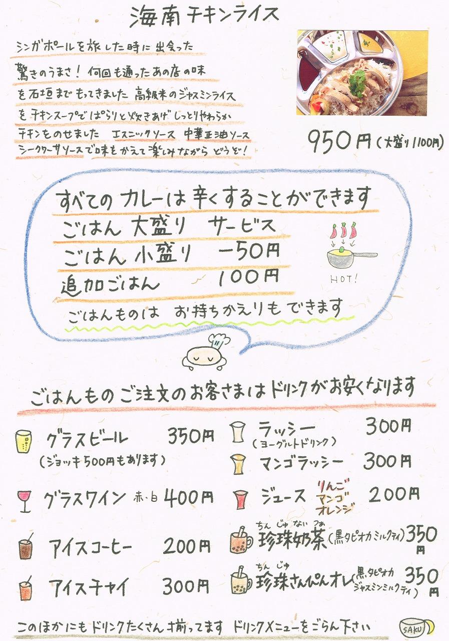ディナーメニュー4/6
